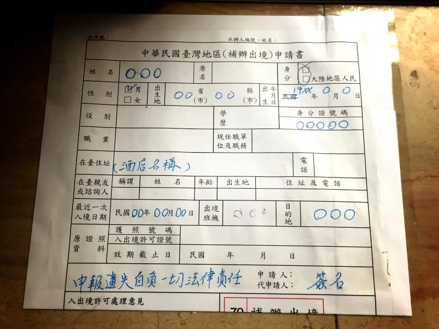 中華民國臺灣地區(補辦出境)申請書