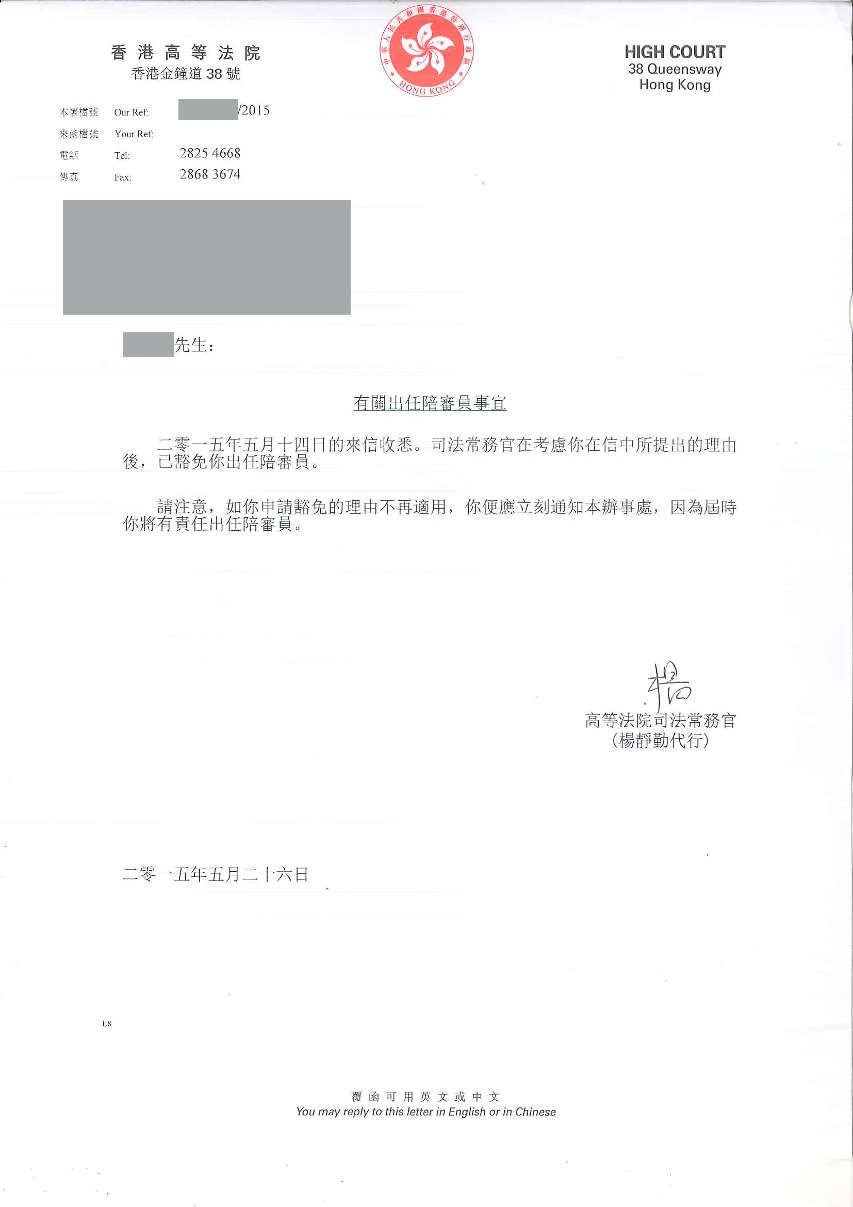 香港高等法院回信