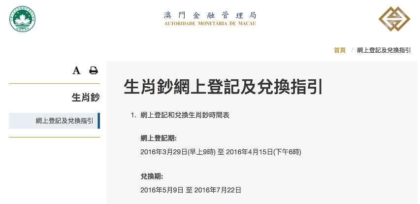 澳門金融管理局生肖鈔網上登記及兌換指引