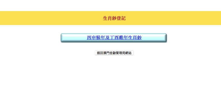 中國銀行的生肖鈔登記系統