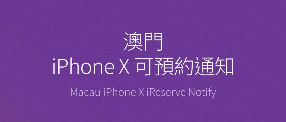 我製作的澳門 iPhone X iReserve 可預約通知器