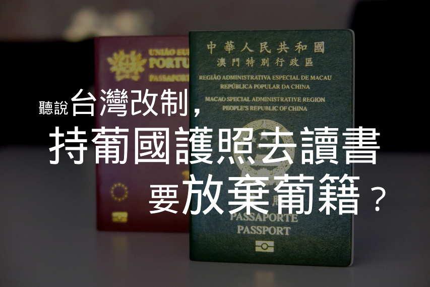 聽說台灣改制,持葡國護照去台灣讀書,要放棄葡籍?