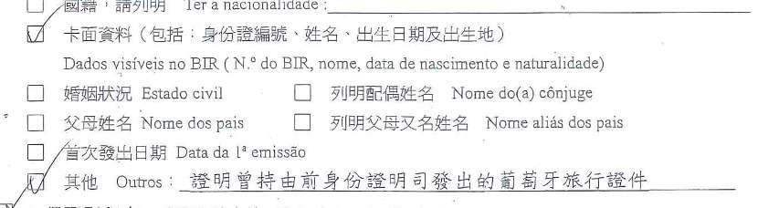 證明書申請表