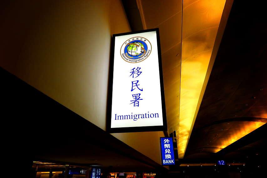 機場移民署