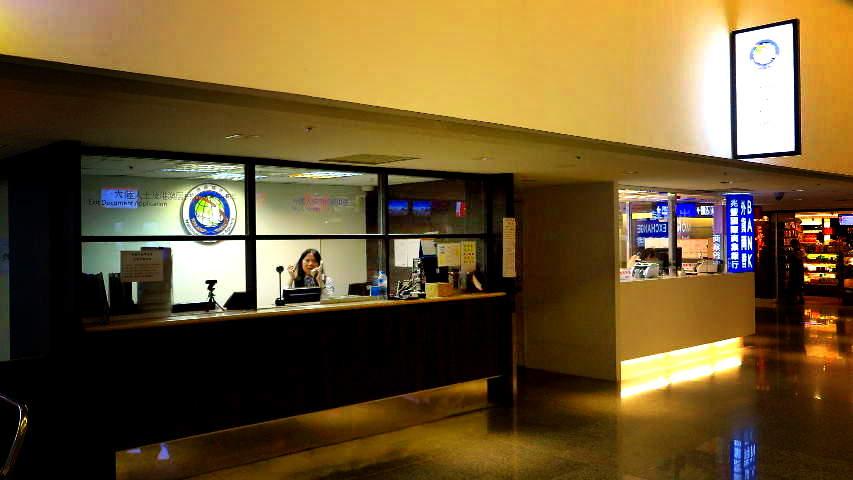 臺灣桃園國際機場第一航廈移民署